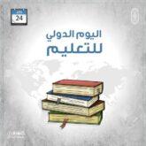 بمناسبة اليوم الدولي للتعليم.. الأزهر الشريف : الإسلام أشاد بالعلم، وأكد على مكانة العلماء وأعلى من قدرهم