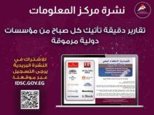 عدد جديد من «نشرة مركز المعلومات» التابع لمجلس الوزراء المصري