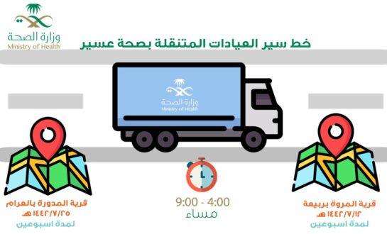 عربة العيادات الطبية المتنقلة تبدأ خدماتها في محافظة بارق