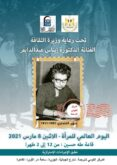 المركز القومي للترجمة فى مصر يحتفل باليوم العالمي للمرأة الاثنين المقبل