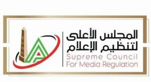 الأعلى للإعلام المصري ينذر بالتدخل لوقف التطويل في إعلانات المسلسلات