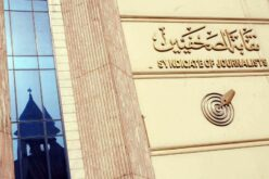 نقابة الصحفيين تطالب وزيرة الصحة المصرية باتخاذ ما يلزم من الإجراءات لتسهيل تغطية أنشطة الوزارة