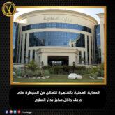 وفاة أربعة وإصابة آخر فى حريق بمخبز بـحي دار السلام بالقاهرة