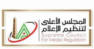 دار الإفتاء المصرية تستطلع هلال شهر شوال الثلاثاء القادم