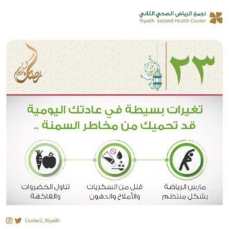 تجمع الرياض 2 يدعو لتحسين نمط الحياة الصحي خلال شهر رمضان