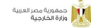 مصر تعلن إدانتها واستنكارها لقيام ميليشيا الحوثي باستهداف المناطق المدنية في جنوب المملكة